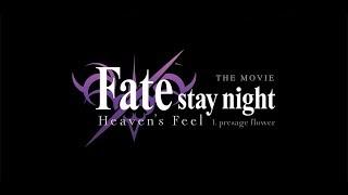 Trailer of Fate/stay night: Heaven's Feel I. presage flower (2017)