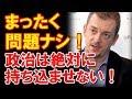 韓国による東京パラ五輪メダルに対する難癖をIPC会長が一喝!「大会とは無関係だ!!」