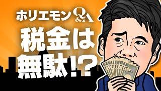 堀江貴文のQ&Avol.314〜税金は無駄!?〜