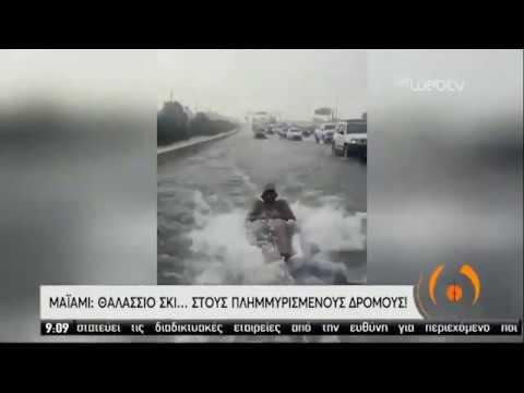 Στο Μαϊάμι εκμεταλλεύονται τη βροχή για γρήγορη μετακίνηση!   29/05/2020   ΕΡΤ