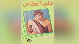 تحميل اغاني Ya Njoom Alsama علي العطاس - يا نجوم السما MP3