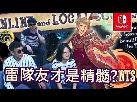Switch多人遊戲【九張羊皮紙】雷隊友才是精髓??