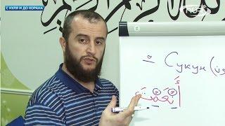 С нуля и до Корана: урок №22