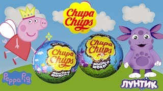 Свинка Пеппа киндеры, шоколадные шары Чупа Чупс (Chupa Chups Peppa Pig)