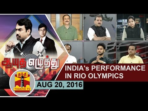 -20-08-2016-Ayutha-Ezhuthu-Debate-on-Indias-performance-in-RIO-Olympics--Thanthi-TV