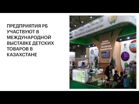 ПРЕДПРИЯТИЯ РБ УЧАСТВУЮТ В МЕЖДУНАРОДНОЙ ВЫСТАВКЕ ДЕТСКИХ ТОВАРОВ В КАЗАХСТАНЕ