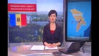 РБК-Новости. Молдова выбирает Таможенный союз