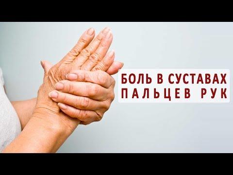 Боли и опухлость в суставах