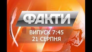 Факты ICTV - Выпуск 7:45 (21.08.2018)