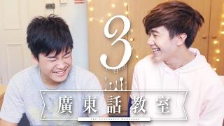 【真人show】廣東話教室#3 ・ 大陸仔自認淫魔?!