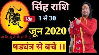 Singh Rashi June 2020 ll सिंह राशिफल जून 2020