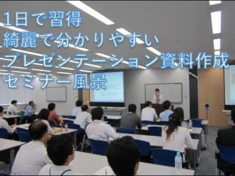 1日で習得 綺麗で分かりやすいプレゼンテーション資料作成 セミナー
