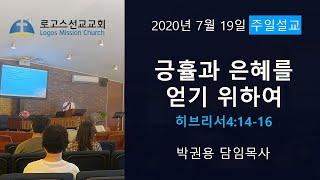 긍휼과 은혜를 얻기 위하여 - 7월 19일 주일예배 설교