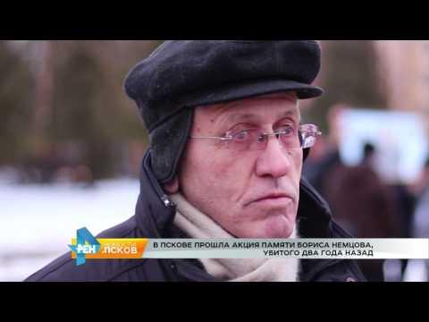 Новости Псков 28.02.2017 # Акция памяти Немцова