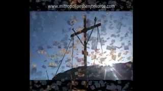 preview picture of video 'E Djela Para Lartësimit të Kryqit, Mitropoliti i Korçës Joan 09092014'
