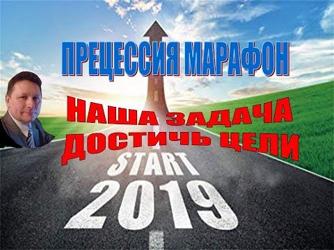 МАРАФОН стартует! PRECESSION Александр Горин