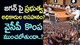 జగన్ పై  ప్రభుత్వ అధికారుల అసహనం? వైసీపీ  కొంప ముంచబోతుందా..? । Govt Employees Angry on Ys Jagan