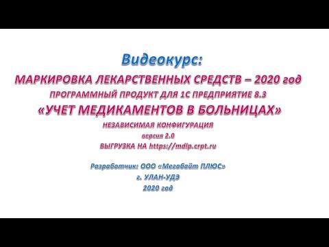 МАРКИРОВКА ЛЕКАРСТВЕННЫХ СРЕДСТВ – 2020 год ПО ДЛЯ 1С 8.3 УЧЕТ МЕДИКАМЕНТОВ В БОЛЬНИЦАХ