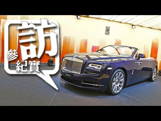 20160602 Rolls-Royce Dawn新車發表會 Taiwan