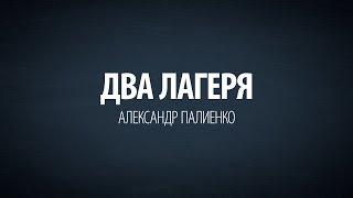 Два лагеря. Александр Палиенко.