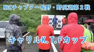 NBCチャプター長野 第2戦 野尻湖 6月30日
