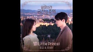 [1 hour] 로꼬 - 별 (Little Prince)
