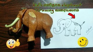 How To Draw Elephant Easy Method ฟร ว ด โอออนไลน ด ท ว ออนไลน