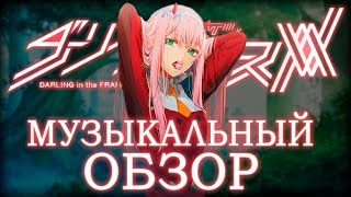 "Трек по аниме ""Любимый во Франксе / Darling in the FranXX"""
