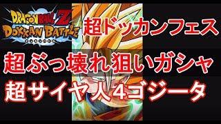 【ドッカンバトル】超ぶっ壊れ!超サイヤ人4ゴジータ狙いで超ドッカンフェスをガシャ連!