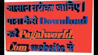 How to song download pagalworld. Com Website se