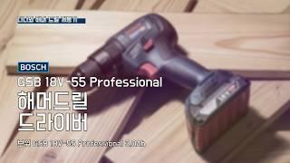 보쉬 GSB 18V-55 (3.0Ah, 배터리 2개)_동영상_이미지
