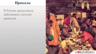 Политическое развитие России в XVII веке