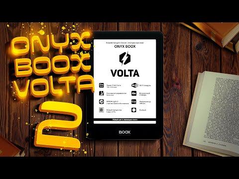 Электронная книга ONYX BOOX BOOX Volta 2 / Арстайл /