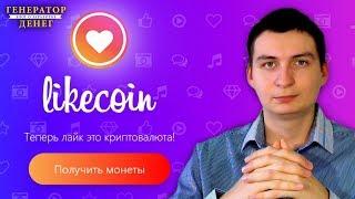 Как заработать на YouTube. Криптовалюта за лайки под видео. Likecoin.pro