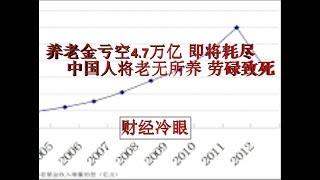 财经冷眼:养老金挪用亏空4.7万亿  即将耗尽   中国人将老无所养 劳碌致死!(20190712第11期)