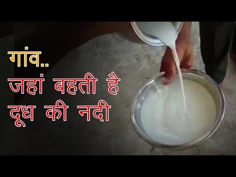 गांव.. जहां बहती है दूध की नदी