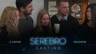 SEREBRO CASTING #2 серия / Ведущие Амиран Сардаров и Олег Майами