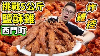 大胃王挑戰5公斤鹽酥雞吃到飽!炸雞山超浮誇!丨MUKBANG Taiwan Competitive Eater Challenge 5KG Fried Chicken Eating Show|大食い