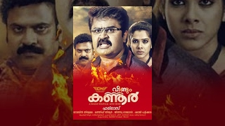 Veendum Kannur Malayalam  Full Movie