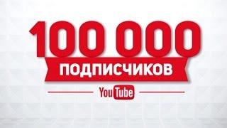 FUN ICTV на YouTube собрал 100 000 подписчиков!