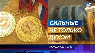 В Великом Новгороде прошли соревнования по пауэрлифтингу среди инвалидов