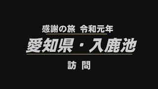 009 会長の「全国縦断感謝の旅‼」愛知県・入鹿池訪問 Go!Go!NBC!