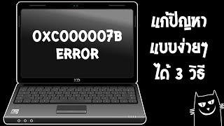 แก้ (0xc000007b) และอื่นๆ application was unable    - Самые