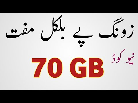 Zong free internet new code 2018 | how to use free net on zong by
