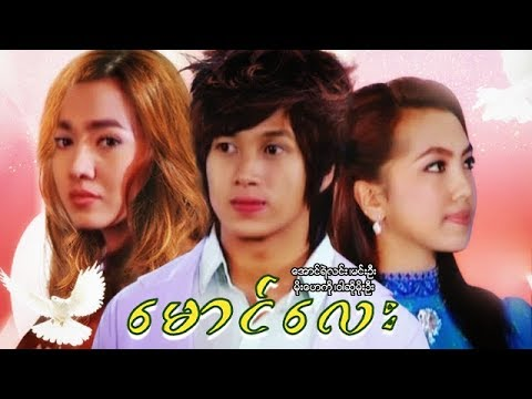 Maung lay