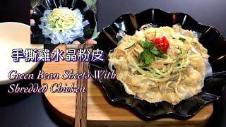 手撕雞水晶粉皮 Green Bean Sheets With Shredded Chicken 簡單做法