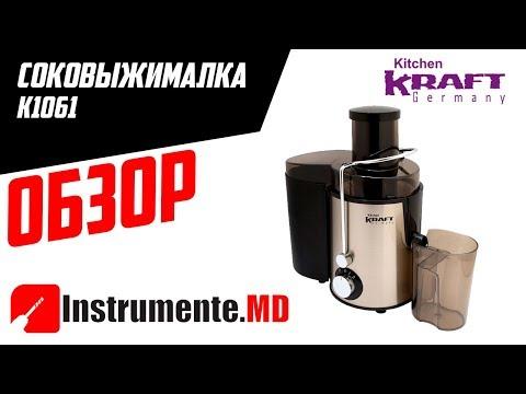 Storcător K1061 Kitchen Kraft