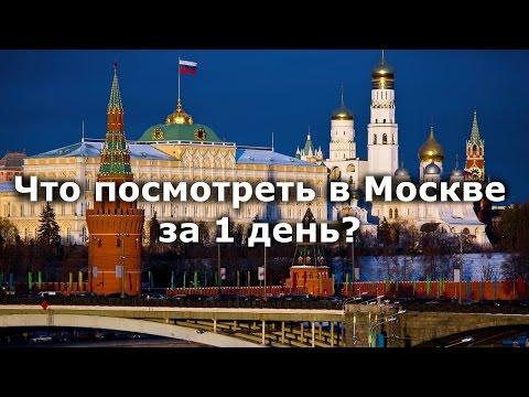 Что посмотреть в Москве за 1 день?
