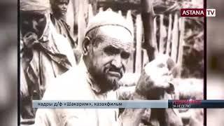 В музее Семея выставили чемодан, в котором принесли останки Шакарима Кудайбердиева