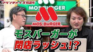 モスバーガーがFC店舗の閉店ラッシュ!?「美味しい」だけでは生き残れない成熟した外食業界を分析
